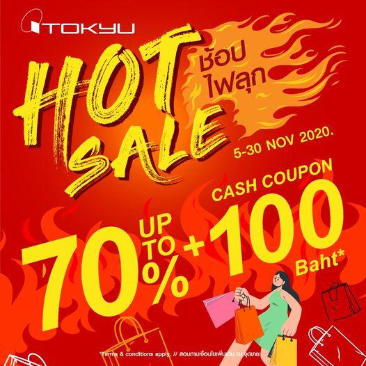 東急百貨店タイ撤退でホットセール70%オフ!