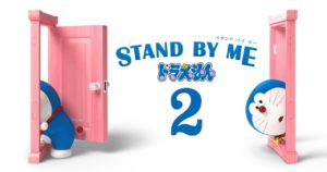 ドラえもん Stand By Me 2