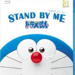 ドラえもん Stand By Me 1